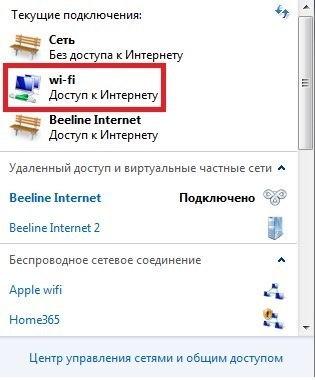 wi-fi с ноутбука без программ