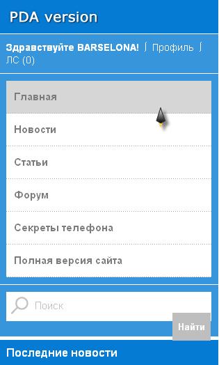 Сделать pda версию сайта ucoz медио оптика иваново в тополе официальный сайт